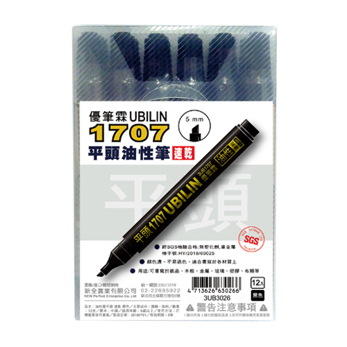 UBILIN 1707 12支黑色斜頭環保油性筆