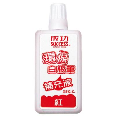 成功1307C 紅環保白板筆補充液