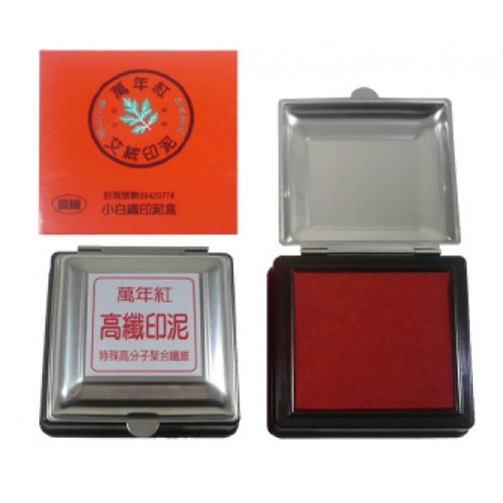 萬年紅 艾絨(泥狀) 高纖小白鐵印泥盒95×95mm