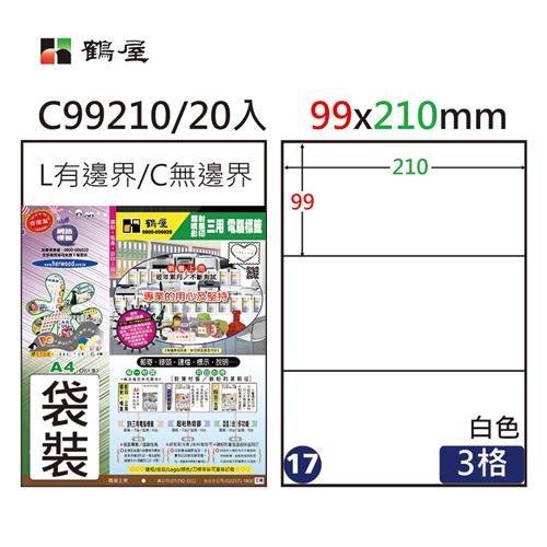 鶴屋#17 (C99210) 三用標籤20入