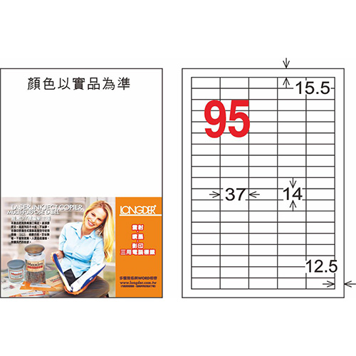 LD-873-W-C 白色 95格 三用標籤 20入
