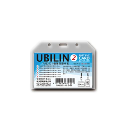 UBILIN 2521橫式2號證件套