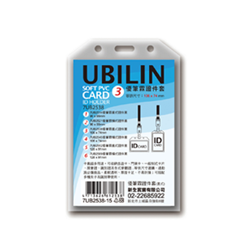 UBILIN 2538直式3號證件套