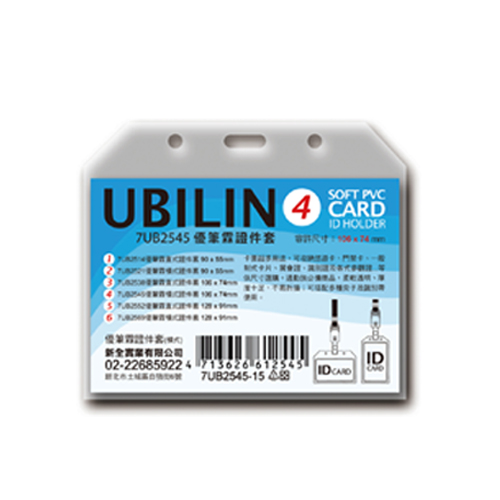 UBILIN 2545橫式4號證件套