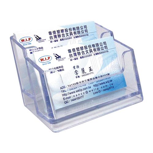 WIP TA1066  雙層名片架