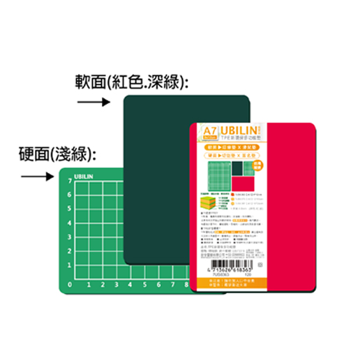 UBILIN 8363 A7 TPE新環保多功能墊