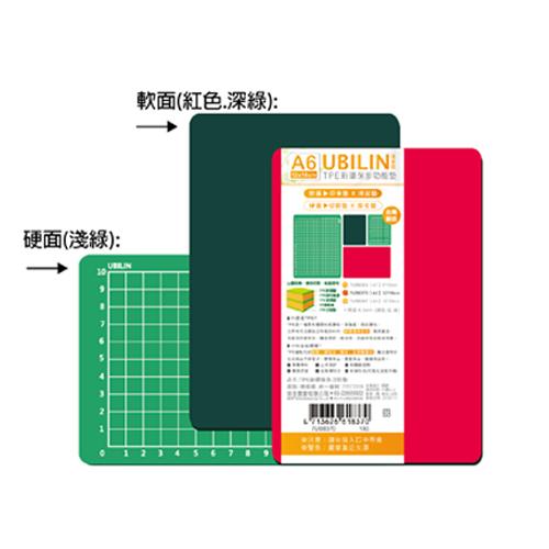 UBILIN 8370 A6 TPE新環保多功能墊
