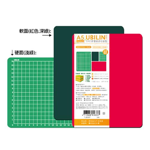 UBILIN A5 TPE新環保多功能墊