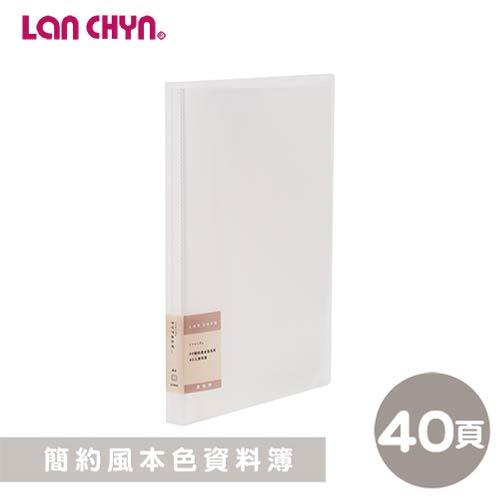 連勤 LCW40 簡約風 本色 40入資料簿(加厚內頁)