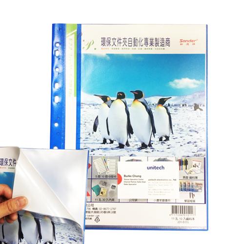 Sander 01-511-1藍PP11孔10入名片袋資料本