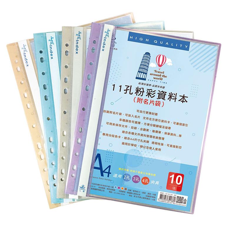 大豪A4 11孔粉彩資料本10入(附名片