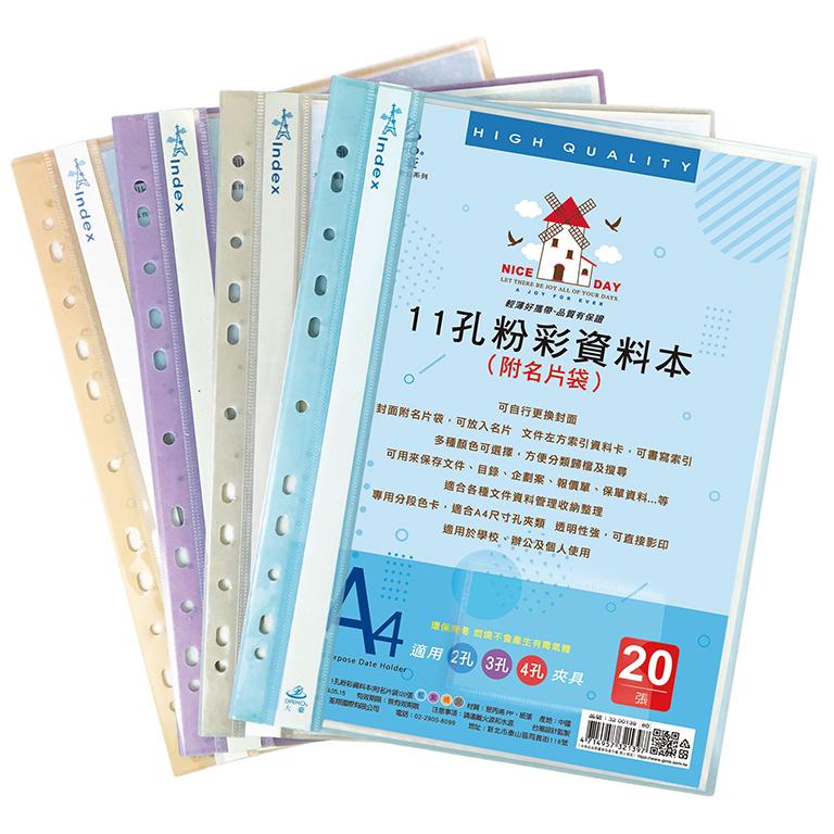 大豪A4 11孔粉彩資料本20入(附名片