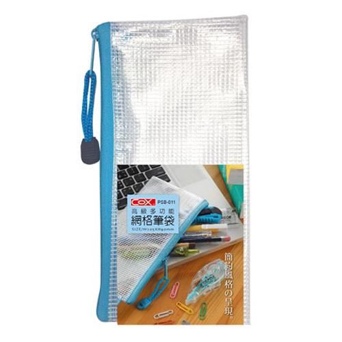 COX PSB-011 多功能網格筆袋