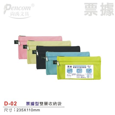 尚禹 D-02 (票據) 雙層多功能收納袋