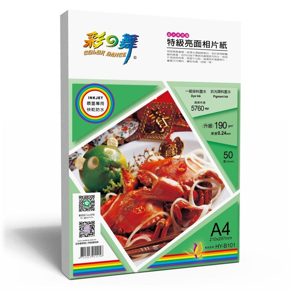 彩之舞 HY-B101 特級亮面相片紙 A4