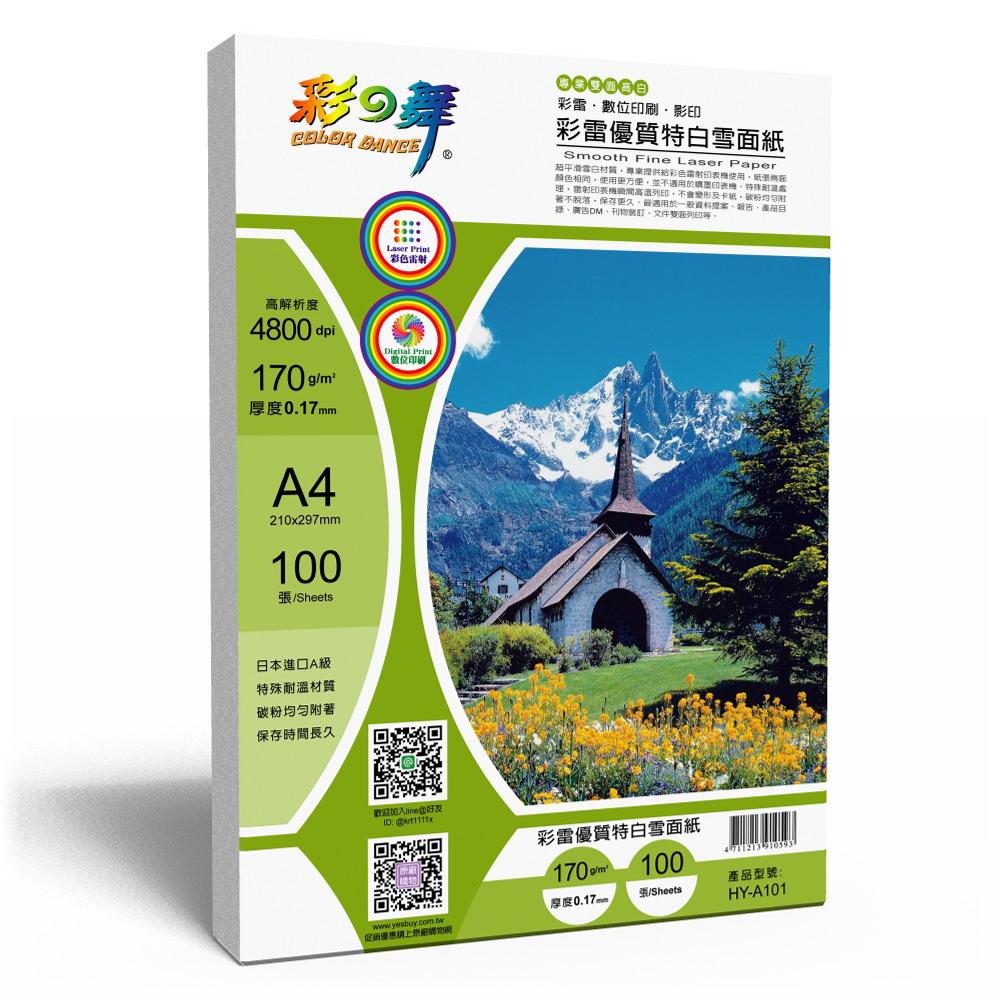 彩之舞 HY-A101 優質特白雪面紙 A4