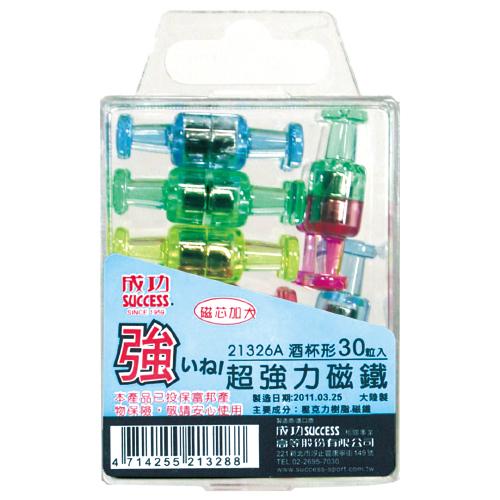 成功 21326A 酒杯型超強力磁鐵(30粒入)