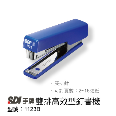 SDI 1123B 雙排高效型釘書機(10號)