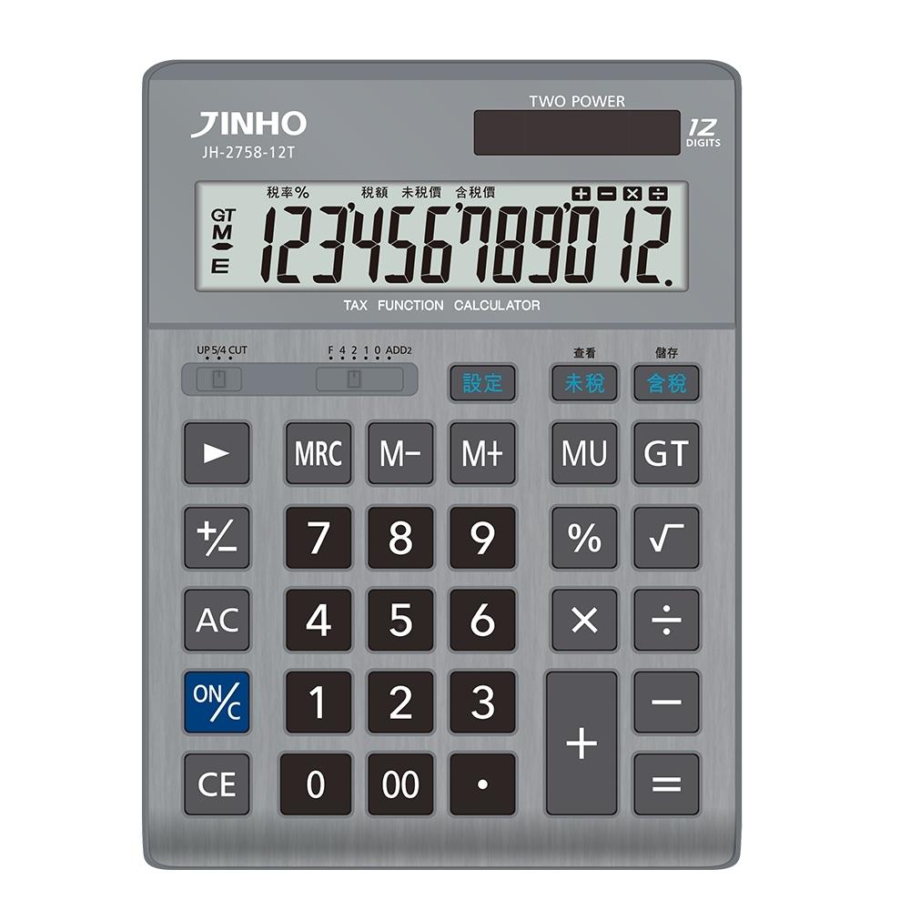 JINHO JH-2758-12T 京禾銀色12位元計算機
