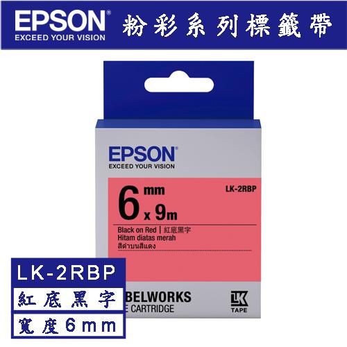 EPSON LK-2RBP 紅底黑字粉彩標籤帶6mmx9M