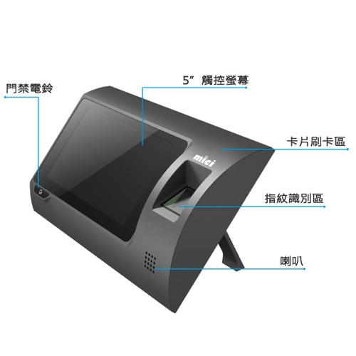 mOA雲考勤(mK300)無線雲端指紋/IC卡考勤機
