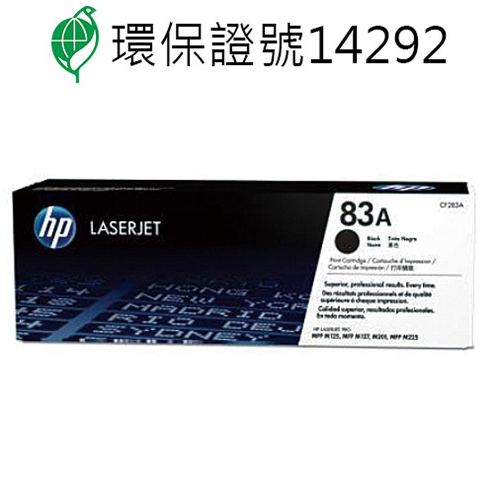 HP CF283A 原廠83A黑色碳粉匣