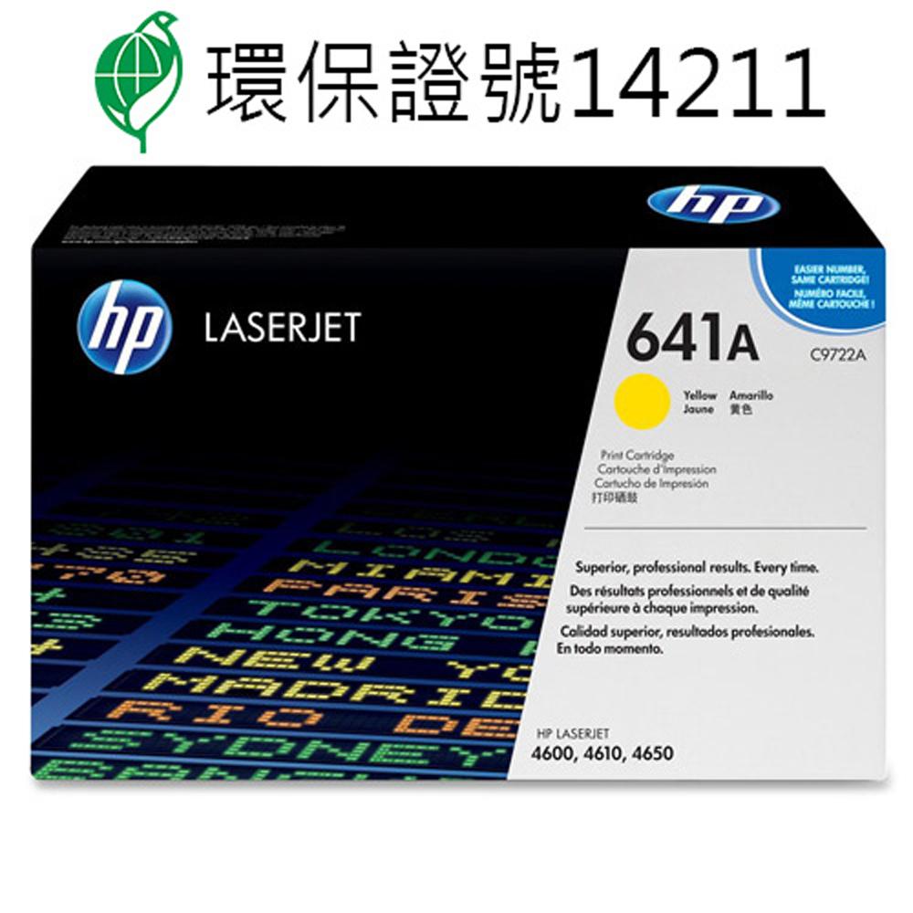 HP C9722A 641黃色碳粉匣CJ-4600/4650