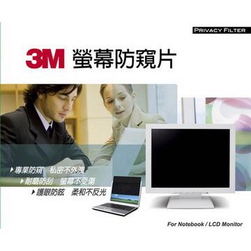 3M TPF13.3W9 寬螢幕光學防窺片