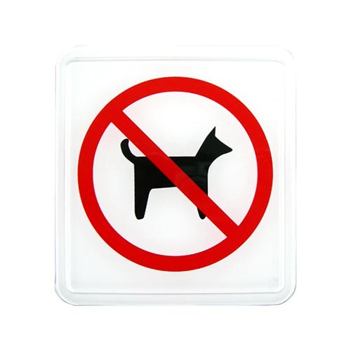 WIP 615 標示牌- 禁止寵物12x11cm