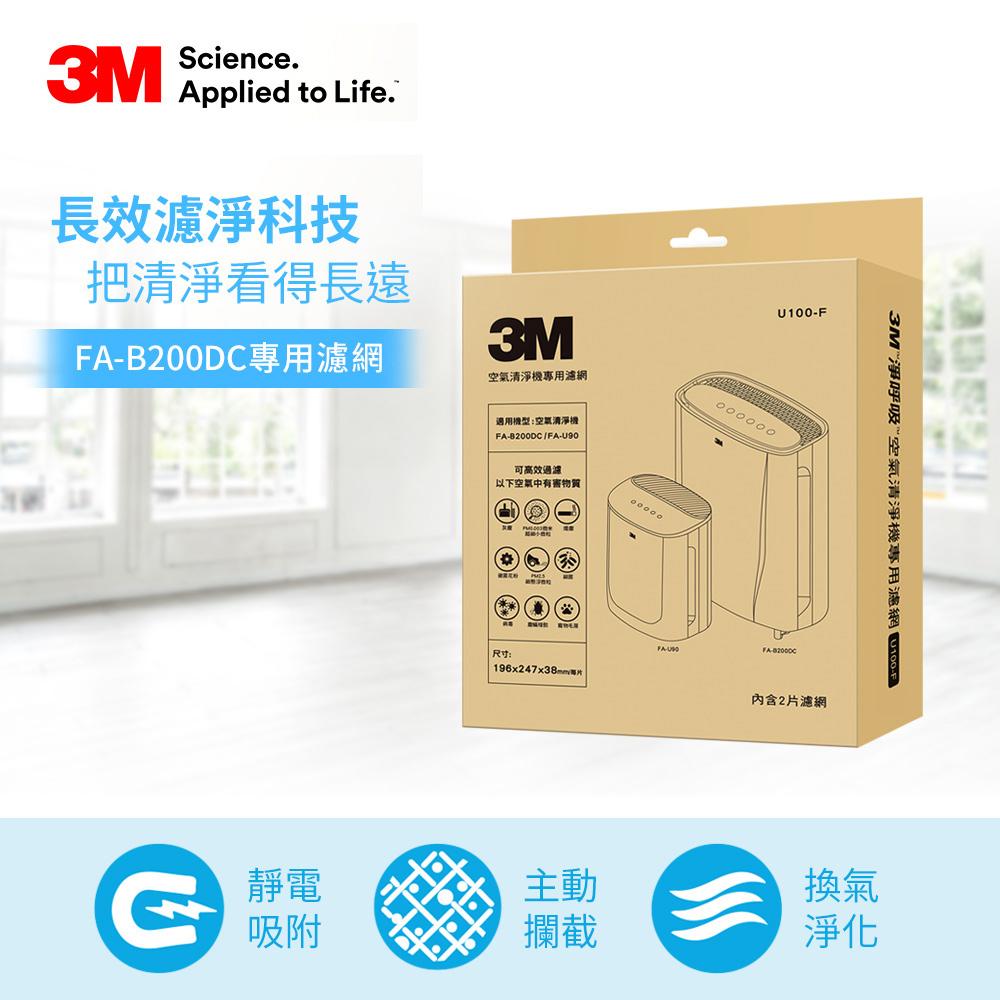 3M FA-B200DC 智淨型空氣清淨機專用濾網2入