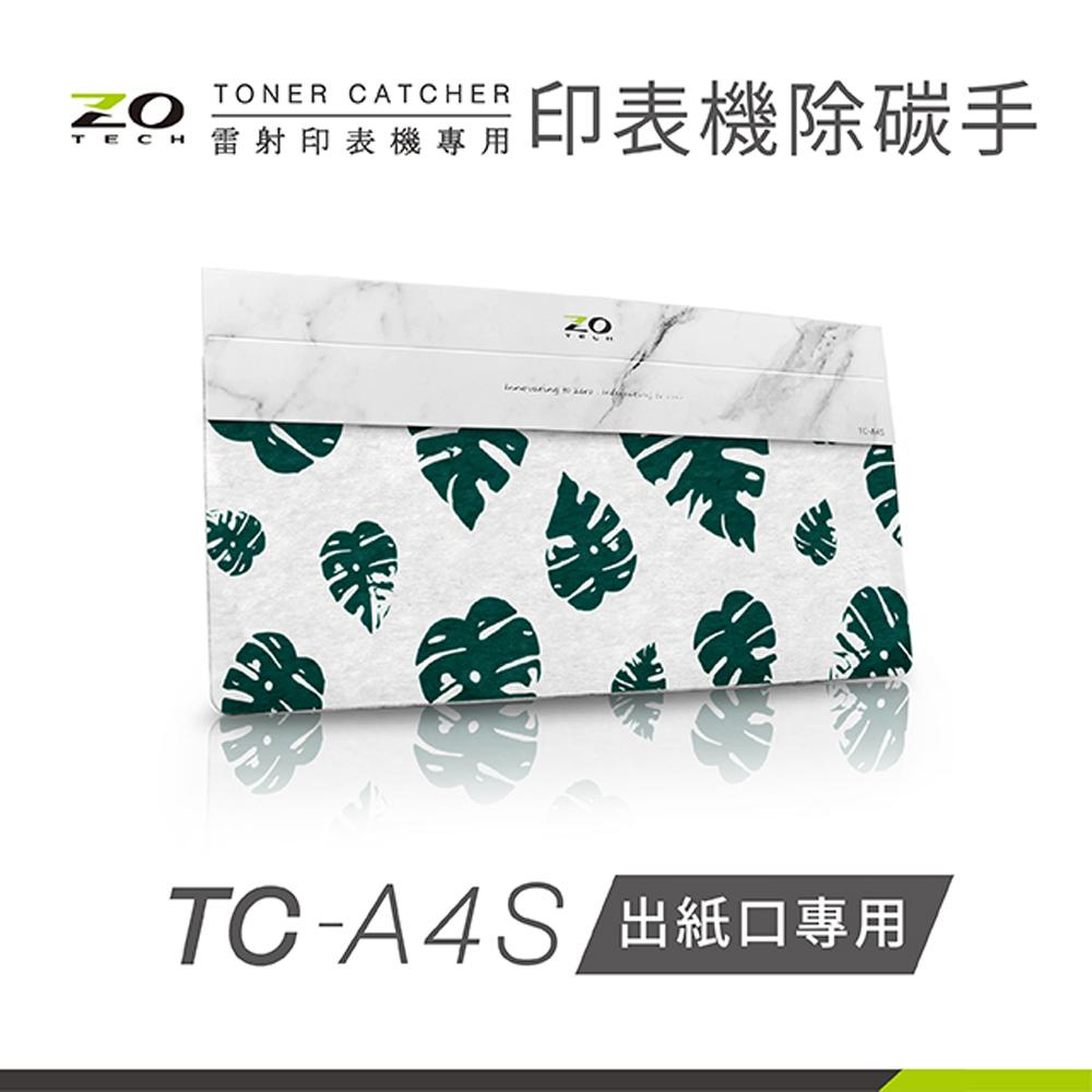 印表機除碳手TC-A4S(印表機濾網)