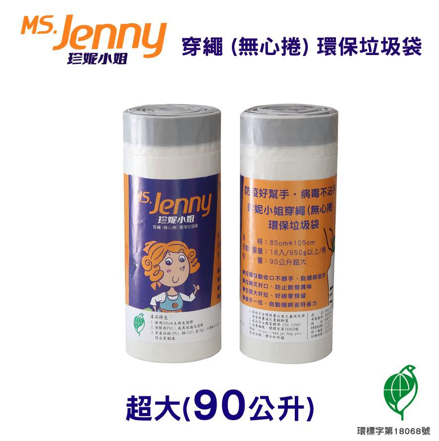 珍妮小姐90公升(超大)環保穿繩封口垃圾袋85x105cm