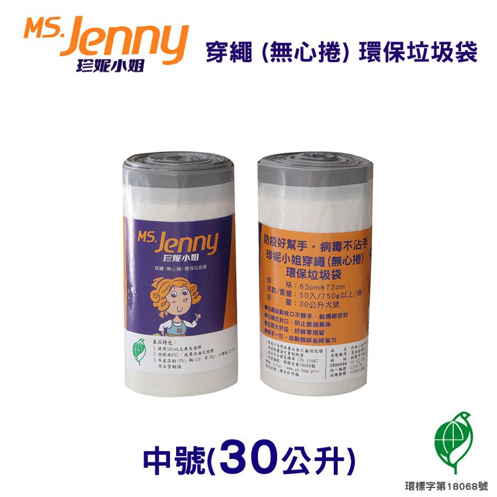 珍妮小姐30公升(大)環保穿繩封口垃圾袋63x72cm
