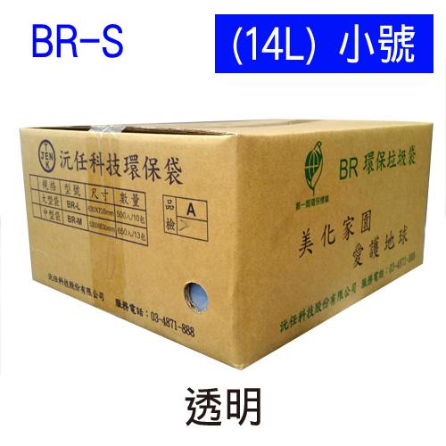 沅任BR-S本小號環保垃圾袋44x58cm(70入/13包)