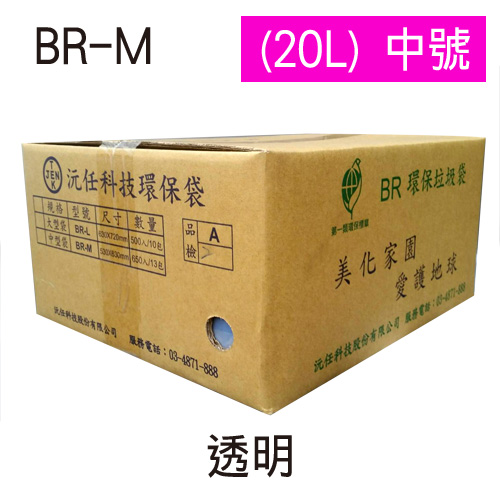 沅任BR-M中號本環保垃圾袋53X63cm(50入/13包)