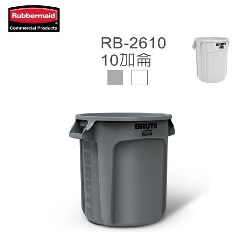 Rubbermaid RB-2610 10加侖萬年桶(不含蓋