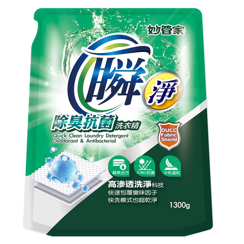 LDQCB130瞬淨洗衣精/除臭抗菌補充包