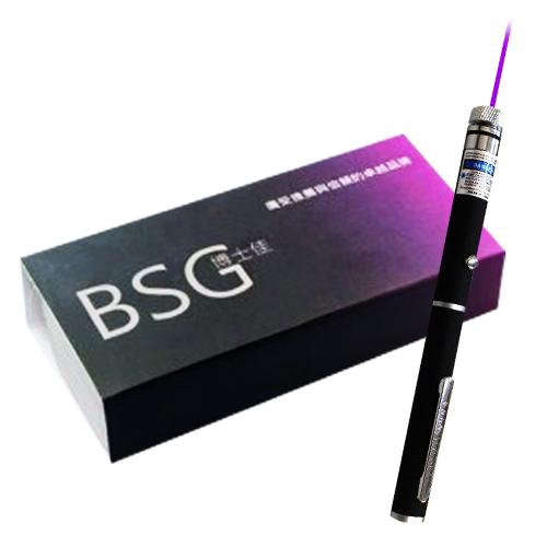 博士佳BsG BPS-10 星光藍紫光雷射筆