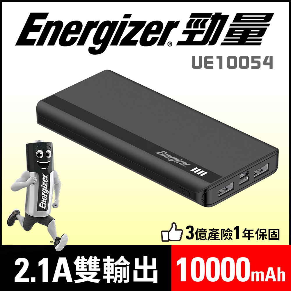 勁量 UE10054 黑色 行動電源10000mAh