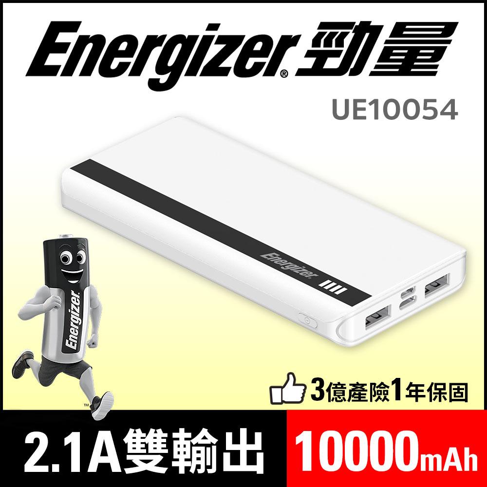 勁量 UE10054 白色 行動電源10000mAh