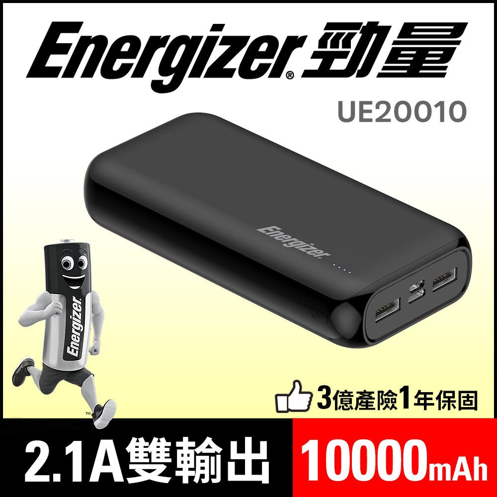 勁量 UE20010 黑色 行動電源20000mAh
