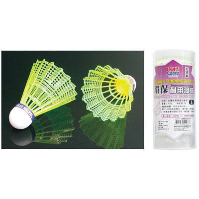 成功 S2263-2 比賽級耐用羽毛球3入(黃色塑膠)