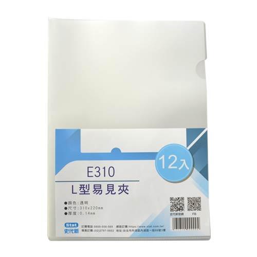 E310 透明L型易見夾16-102 310x220mm