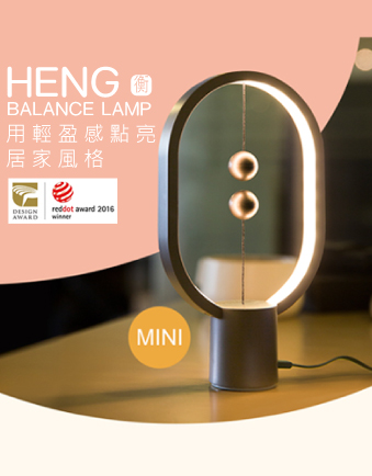 荷蘭 allocacoc Heng衡 LED檯燈mini