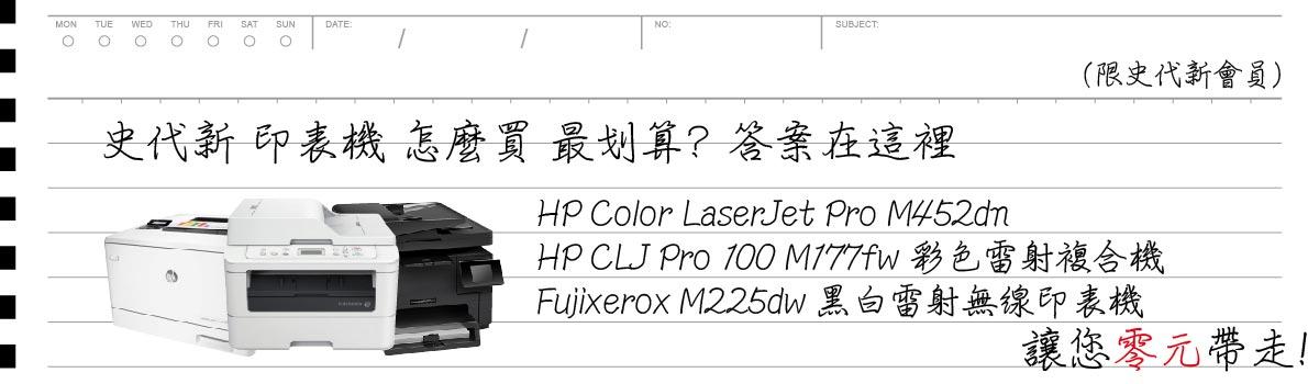 印表機怎麼買最划算?
