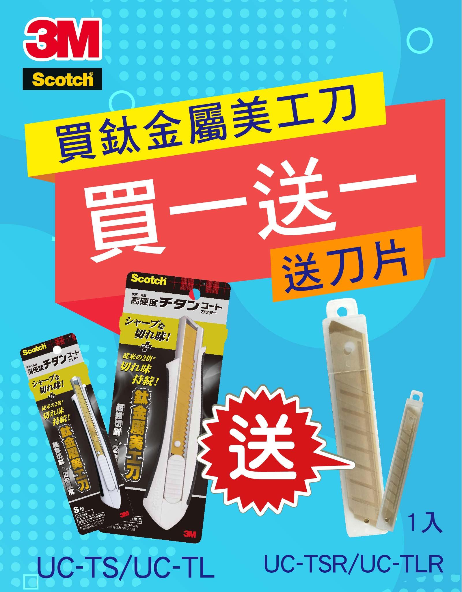買3M鈦金屬美工刀送刀片(1入)
