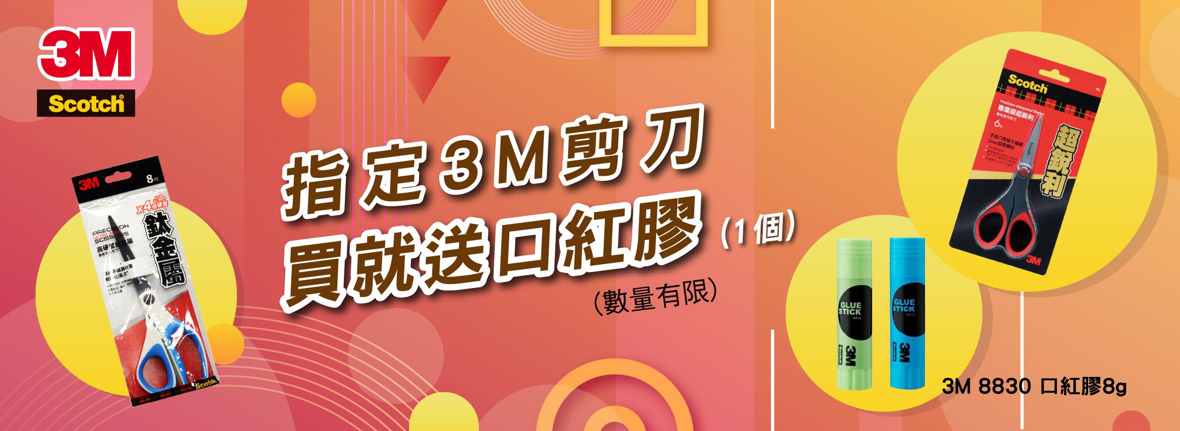 指定3M買就送口紅膠