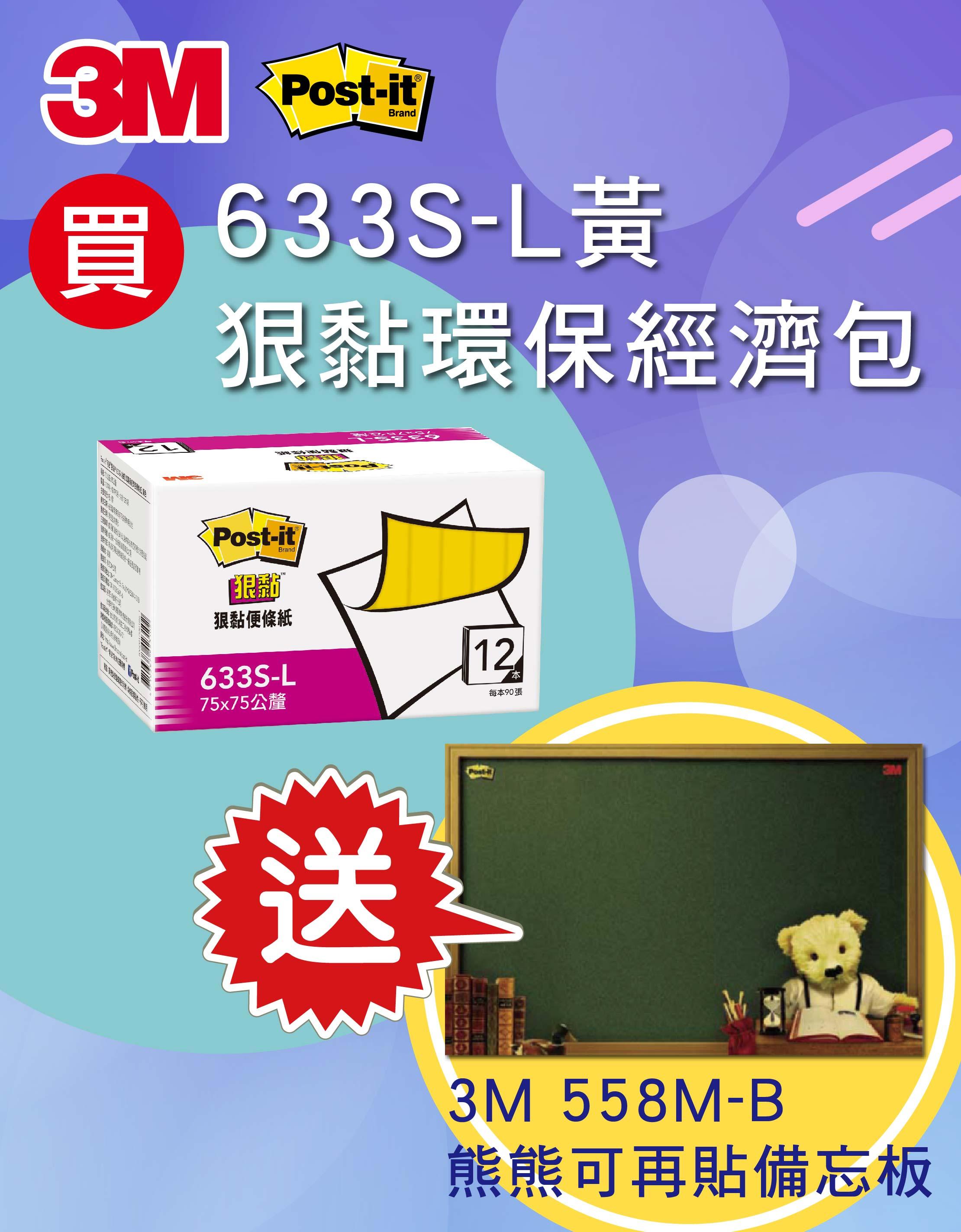 買633S-L環保經濟包送558M-B熊熊可再貼備忘板