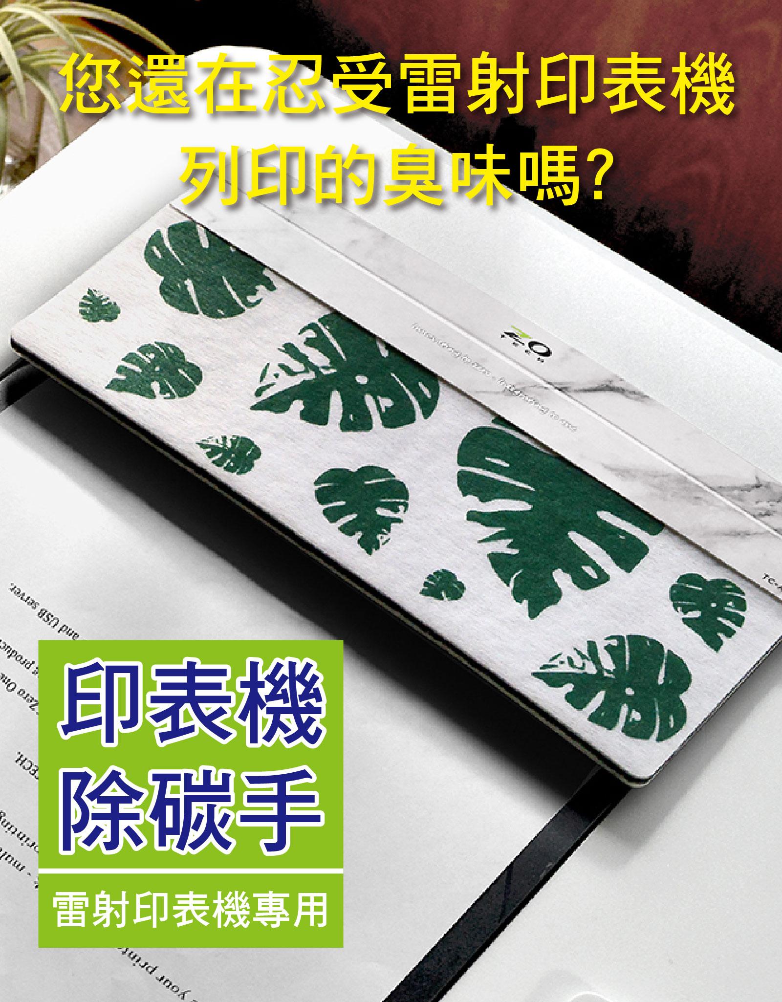 印表機除碳手