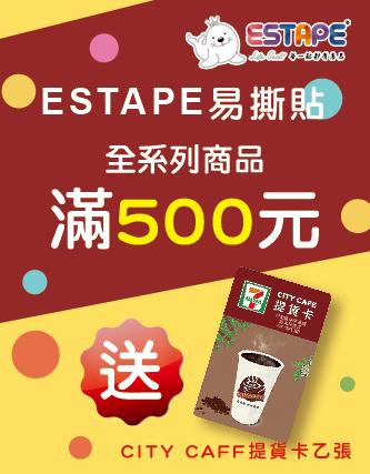 買ESTAPE易撕貼 全系列商品 滿500元就送CITY CAFF提貨卡乙張